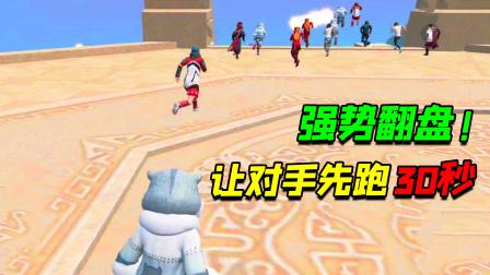 挑战让队友先跑30秒,结果反超敌人拿下第一!