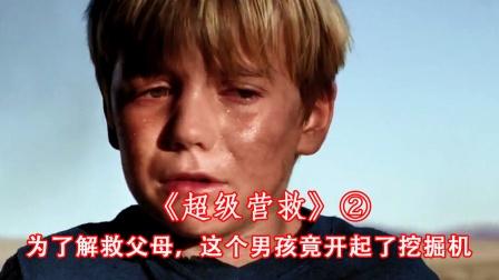 爸妈困在火海,七岁男孩竟想到这种办法解救(二)
