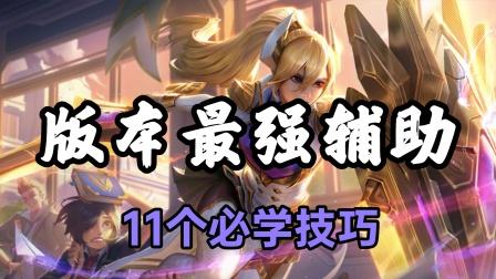 超神解说:现版本最强辅助,曙光女神蕾欧娜