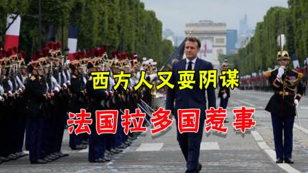 """为了中国伤透脑筋!西方在南太平洋耍尽花招,法国组""""八国联盟"""""""