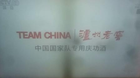 泸州老窖 为中国荣耀干杯 15秒广告2 中国国家队专用庆功酒
