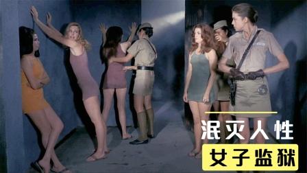 混乱的女子监狱,充斥着无尽的绝望,人性的黑暗展现得淋漓尽致!