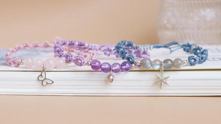 【编绳】繁花入夏手绳 花朵与水晶石的美好结合,手工diy初学