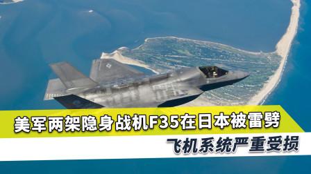 美军两架F35在日本爆最严重事故,造成足够大的伤害,有爆炸危险