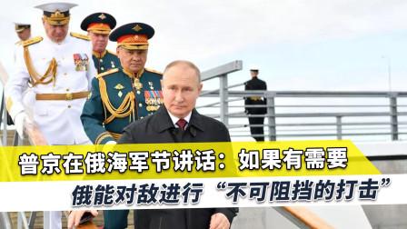 """英俄军事冲突后,普京霸气警告,俄军""""发动不可阻挡的打击""""炸锅"""