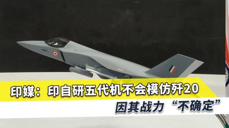 印媒扬言歼20战力不确定,叫嚣不会模仿,解放军飞行员透露实力