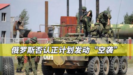中亚局势关键时刻,美媒称俄罗斯准备空袭,俄方宣布展开重磅演习