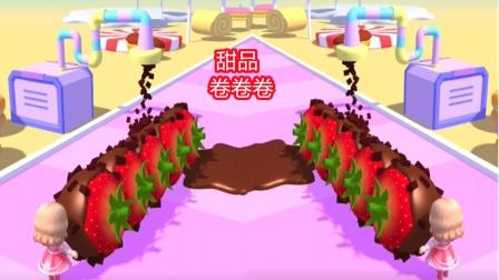 甜品卷卷卷游戏;小女孩收集很多的草莓制作草莓蛋糕