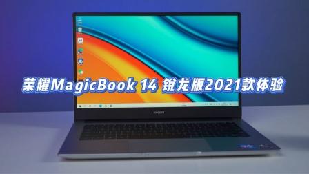 荣耀MagicBook 14 锐龙版2021款体验 性能均衡 智慧交互新体验