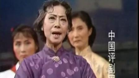 评剧《向阳商店》夸手''喜彩莲'张淑桂