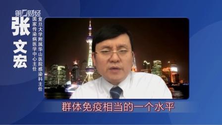 《中国经济论坛》疫苗与全球健康