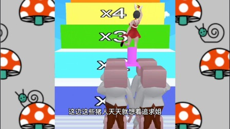 小游戏:猪小弟抬着女王一路前进
