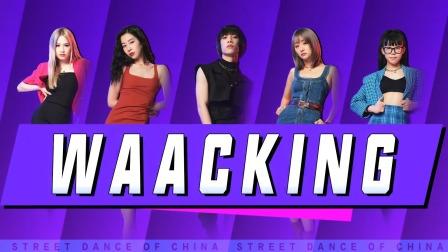 Waacking大魔王齐聚《街舞4》,超强节奏气场全开超带感!