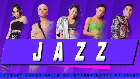 Jazz舞者大神来袭,最强国风爵士给你不一样的性感