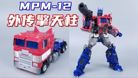 这变形如丝般顺滑!MPM-12外传擎天柱开箱-刘哥模玩