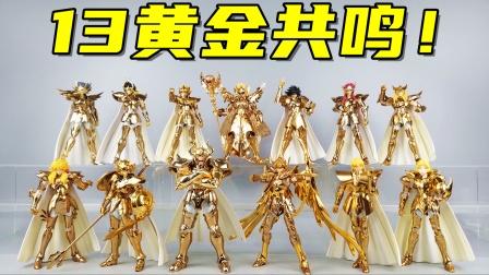 13000元入手13黄金圣斗士,金光闪闪实在太养眼了!