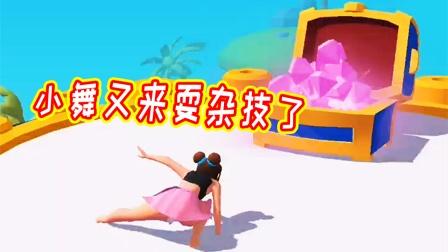 杂技卷尺:小舞又来耍杂技了!