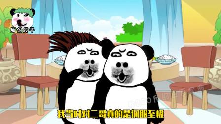 沙雕动画: 出去吃饭被坑,二哥用他的聪明才智帮我把钱要了回来