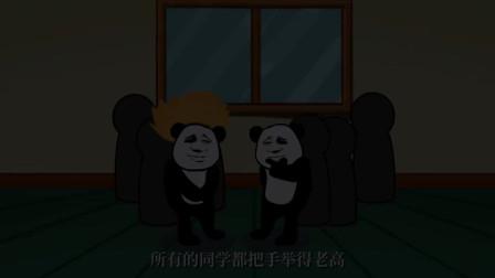 沙雕动画: 憋到最后 才知道二胖举手不是为了回答问题