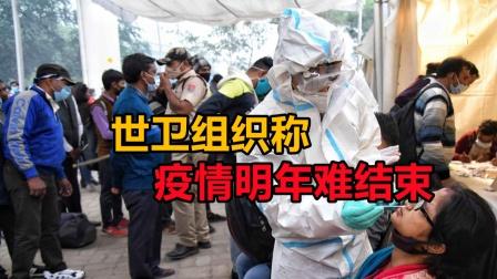 世卫组织官员悲观表态,疫情明年恐难结束