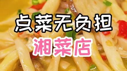 十个菜才200多,而且味道很好,难得的宝藏湘菜店