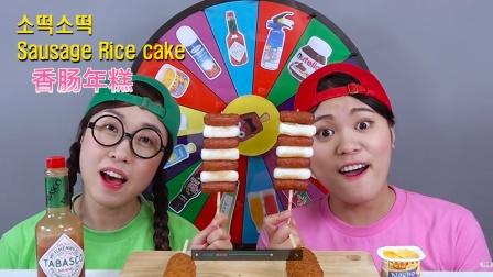 墨汁热狗vs香肠年糕 韩国吃货的幸福生活