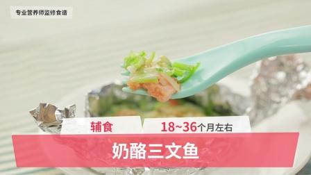 18-36个月辅食:奶酪三文鱼