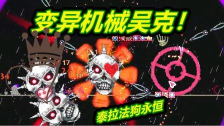 【呱】泰拉法狗16:永恒型骷髅王!大招是花手摇!