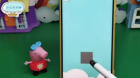 少儿天天看:佩奇玩摞方块,不能掉下来