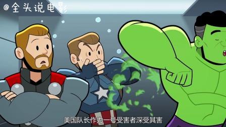 """绿巨人强行进行""""解剖"""",只因他在基地放了个屁!【热剧快看】"""