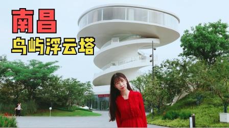 南昌网红地标,造型奇特科技感十足,却是卖房的?