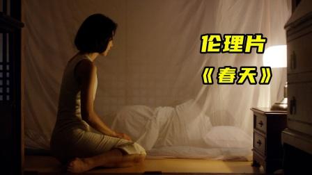 韩国人性与欲望交织的伦理片,揭露出中年夫妻的心酸,现实又残酷