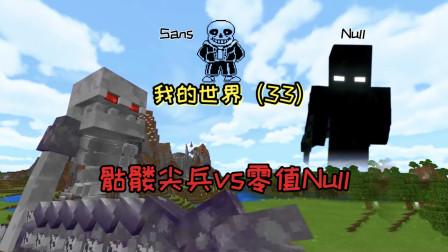 潮弟解说:当骷髅尖兵遇上我的世界中的零值Null,谁会更强一些?
