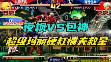 拳皇97 夜枫VS包王!太顺手了!三分都不给!