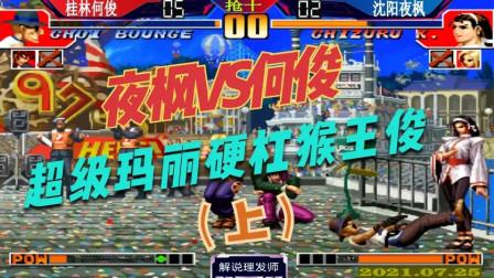 拳皇97 何俊VS夜枫7月25日!夜枫超级玛丽爆发赛点大逆转!
