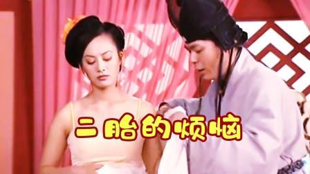 赵姬怀孕想隐瞒,嬴政直说母后胖了!