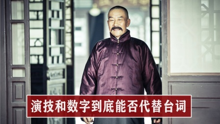 数字台词能代替台词吗?冯小刚和黄渤一起嘲讽娱乐圈风气