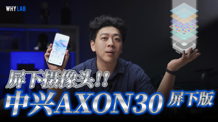 【全网首发】5 分钟详解中兴 Axon 30 屏下摄像头