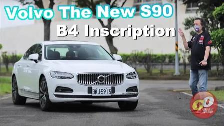 【Go車誌】2022 沃尔沃 Volvo S90 B4 Inscription (中期改款) 试驾