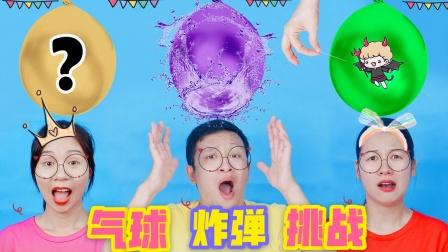 快问快答传气球挑战,谁被无硼砂泥问题套路,要吃酸黄瓜