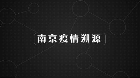 南京新冠感染者7天增至112例 动画释疑为何会迅速增加?