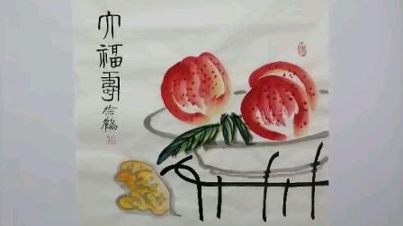 当代国画家徐鹤中国画大写意花鸟作品《大福寿》