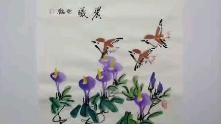 当代国画家徐鹤中国画大写意花鸟作品《晨曦》