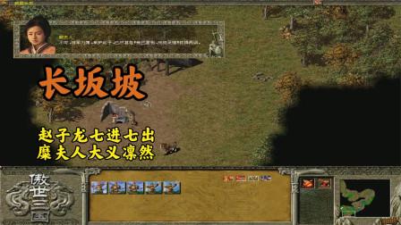 《傲世三国》:相比赵子龙七进七出的勇猛,糜夫人更是大义凛然