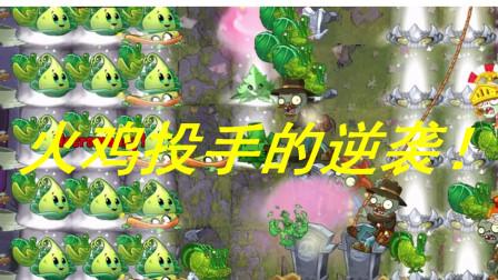 【晓义哥】PVZ2国际版竞技场实战(7.27-7.29):火鸡投手的逆袭!