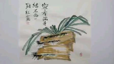 当代国画家徐鹤中国画大写意花鸟作品《宁有满身绿不尚一点红》