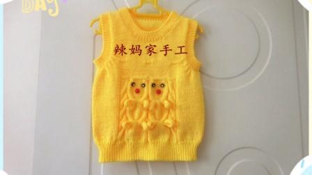 辣妈家手工第五十八集宝宝小青蛙背心的编织方法(一)