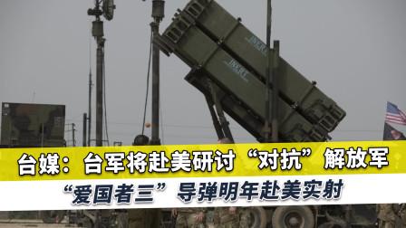 解放军陆续换装新导弹,台军将领赴美商讨对付法子,赵立坚已警告