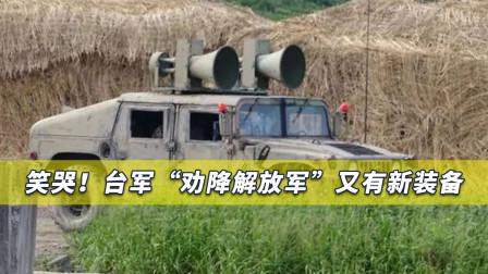 """台军""""劝降解放军""""又更新了,恐怕尚未起飞,就被各种火力干掉"""