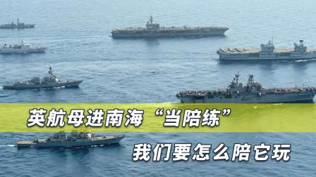 """英航母来南海助解放军""""练兵""""?我方应该做预案,别让它白来一趟"""